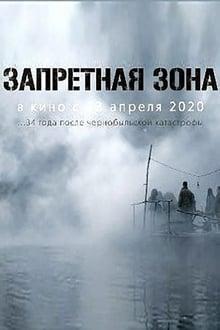 Запретная зона (2020)