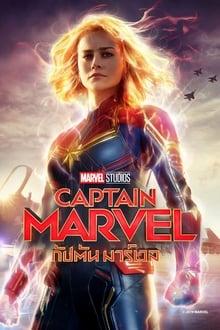 captain-marvel-2019-กัปตันมาร์เวล