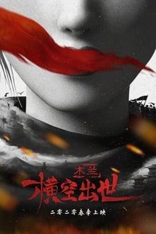 Kung Fu Mulan Legendado