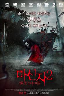 The Tag-Along 2 (Hong yi xiao nu hai 2) (2017)