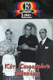 Kati Kourasmena Palikaria