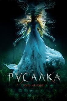 Rusalka: Ozero myortvykh (La sirena) (2018)
