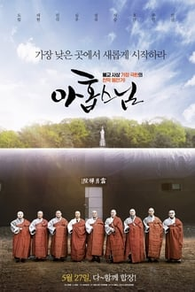 아홉 스님 (2020)