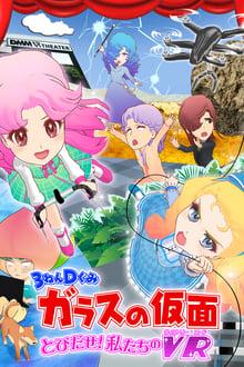 3-Nen D-Gumi Glass no Kamen: Tobidase Watashitachi no Victory Road