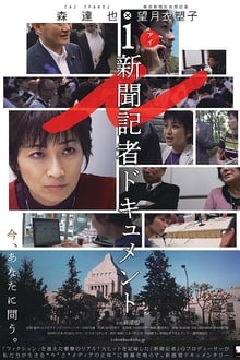 i -Documentary Of The Journalist-