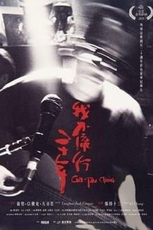 Ga-Tau Chang