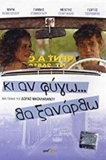 Ki An Fygo Tha Ksanartho