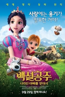 Snow White's New Adventure (2015)