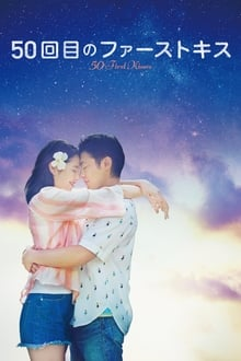 50 First Kisses (2018)