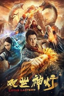 Lotus Lantern (2020)