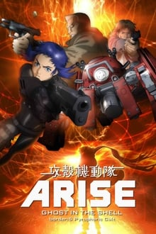 Ghost in the Shell Arise – Border 5: Pyrophoric Cult (2015)