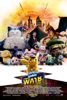 pokemon-detective-pikachu-2019-