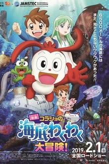 Korasho no Kaitei Wakuwaku Daibouken! Movie