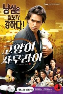 Neko zamurai (Samurai Cat) (2014)