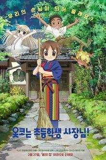 Waka okami wa shôgakusei! (2018)