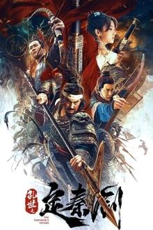 The Emperor`s Sword (2020)