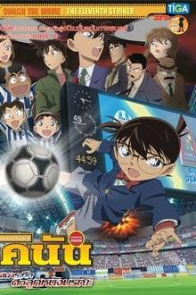 detective-conan-movie-16-the-eleventh-striker-โคนัน-เดอะมูฟวี่-16-ปริศนาระทึก-ศึกลูกหนังมรณะ