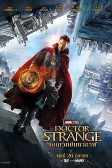 doctor-strange-2016-ด็อกเตอร์-สเตรนจ์-จอมเวทย์มหากาฬ