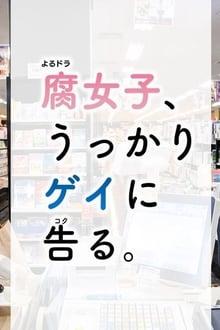Image Fujoshi Ukkari Gei ni Kokuru