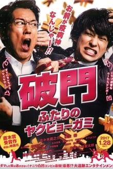 Hamon: Yakuza Boogie Torrent (2021) Legendado WEB-DL 1080p – Download
