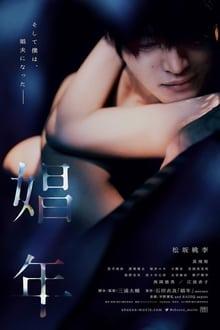 Shônen (Call Boy) (2018)
