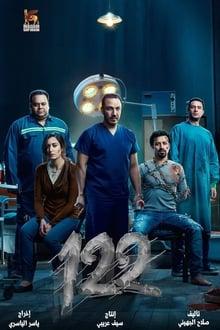 122 Torrent (2020) Dubado e Legendado WEB-DL 1080p Download