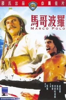 Marco Polo (The Four Assassins) 1975 Dual Audio Hindi-English x264 Eng Subs WEB-DL 480p [325MB]   720p [1.2GB] mkv