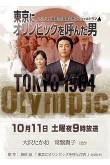 The Man of the Tokyo Olympics