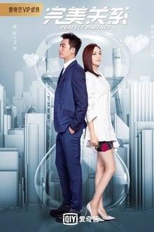 Perfect Partner (2020)