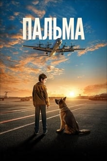 A Dog Named Palm (2020)
