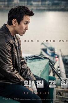 Bad Police (2019)