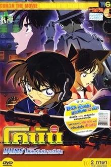 detective-conan-movie-08-time-travel-of-the-silver-sky-โคนัน-เดอะมูฟวี่-8-มนตราแห่งรัตติกาลสีเงิน