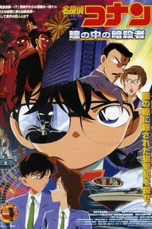 detective-conan-movie-04-captured-in-her-eyes-โคนัน-เดอะมูฟวี่-4-คดีฆาตกรรมนัยน์ตามรณะ-จบ-พากย์ไทย-