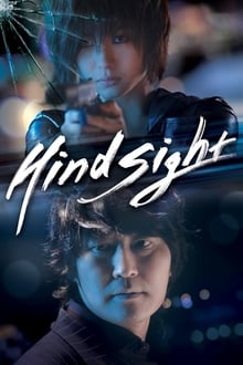Hindsight a.k.a Poo-reun so-geum