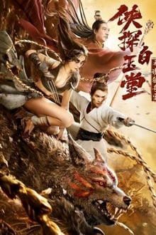 Bai Yutang and Mystery of Maneater Wolf 2021