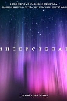 Interstelar