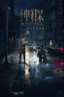 Detective L ( 2019 )