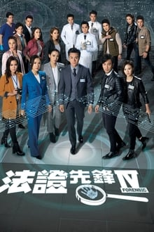 Forensic Heroes Iv Tv Series 2020 Posters The Movie Database Tmdb