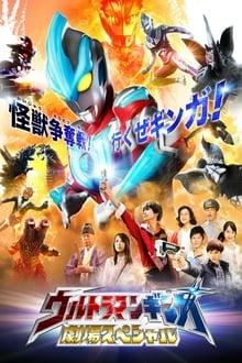 Ultraman Ginga Theater Special