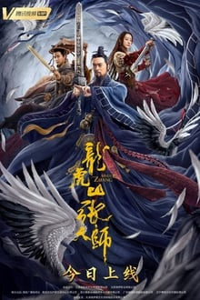 Watch Master Zhang (2020)