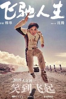 Fei chi ren sheng (Pegaso) (2019)