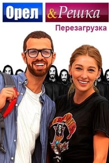 Orel and Reshka: Reboot