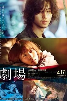 Theater (2020)