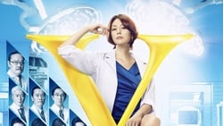 Doctor-X: Surgeon Michiko Daimon