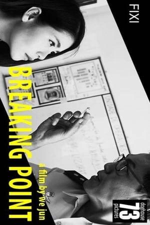 3 Crimes: Breaking Point (2016)