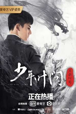 Young Ip Man: Crisis Time
