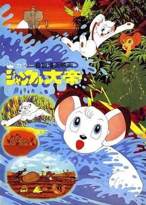 Jungle Emperor (1966)
