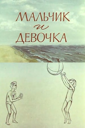 A Boy and a Girl (1978)
