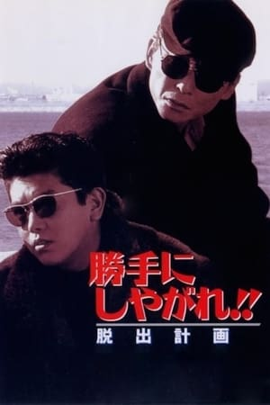 Suit Yourself or Shoot Yourself!! The Escape (1995)