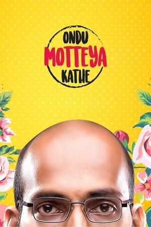 Ondu Motteya Kathe 2017